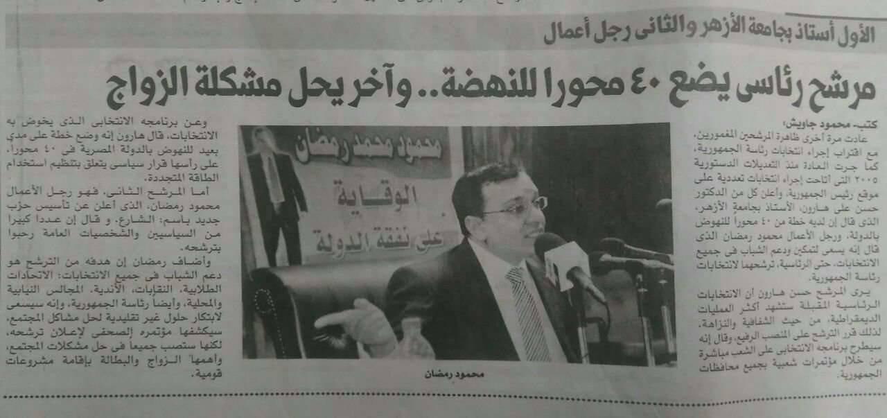 من الأرشيف : جريدة المصرى اليوم