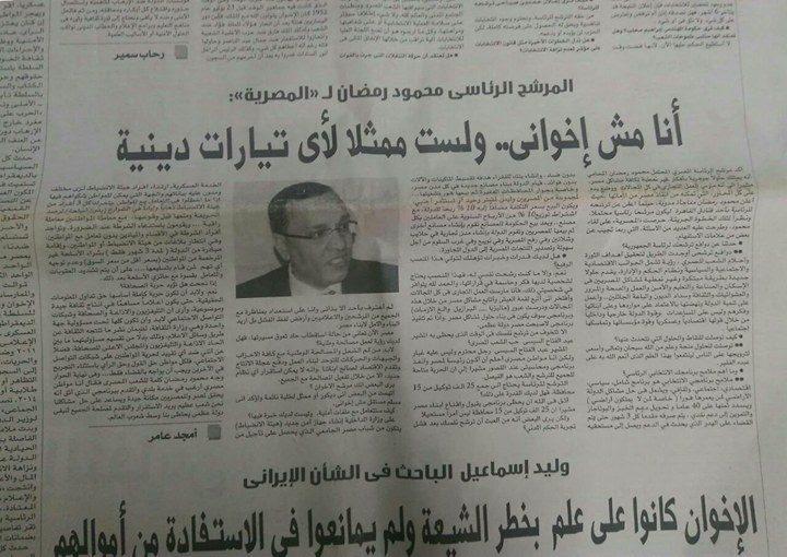 من الأرشيف : جريدة المصرية