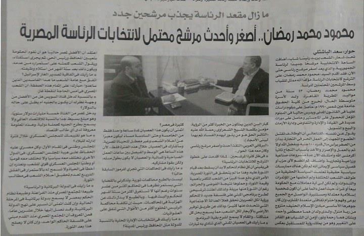 من الأرشيف : جريدة البرلمانى العربى