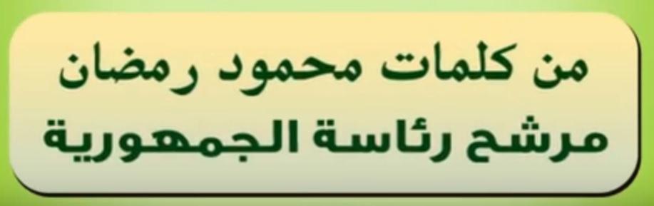 من كلمات محمود رمضان مرشح رئاسة الجمهورية.. الجزء الثانى