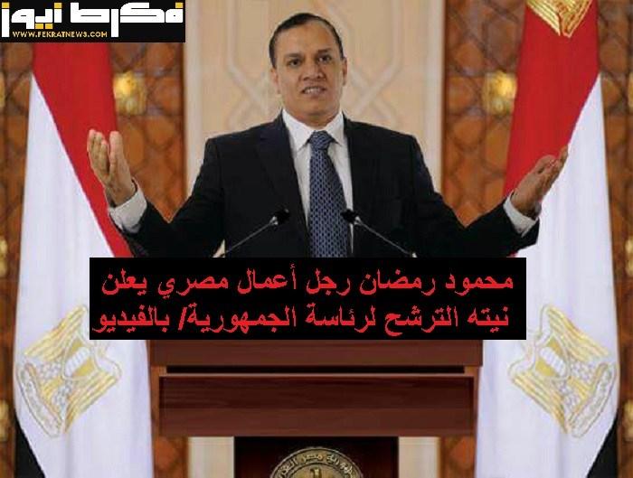 محمود رمضان رجل أعمال مصري يعلن نيته الترشح لرئاسة الجمهورية/ بالفيديو
