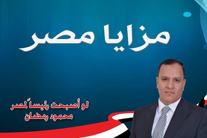 مزايا مصر