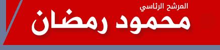 المرشح الرئاسى الأستاذ محمود رمضان