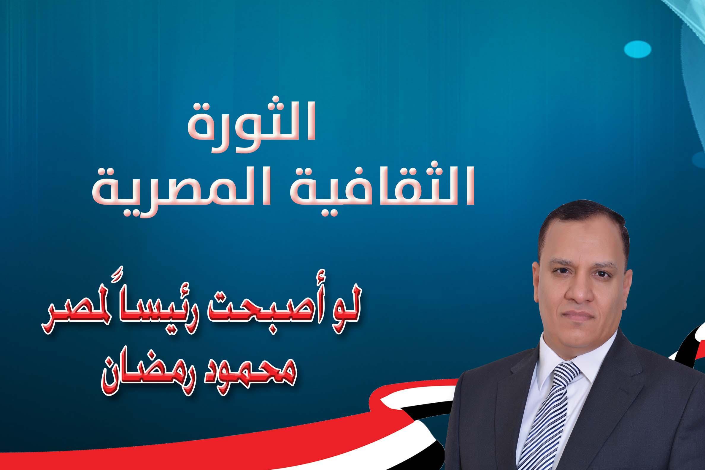 الثورة الثقافية المصرية