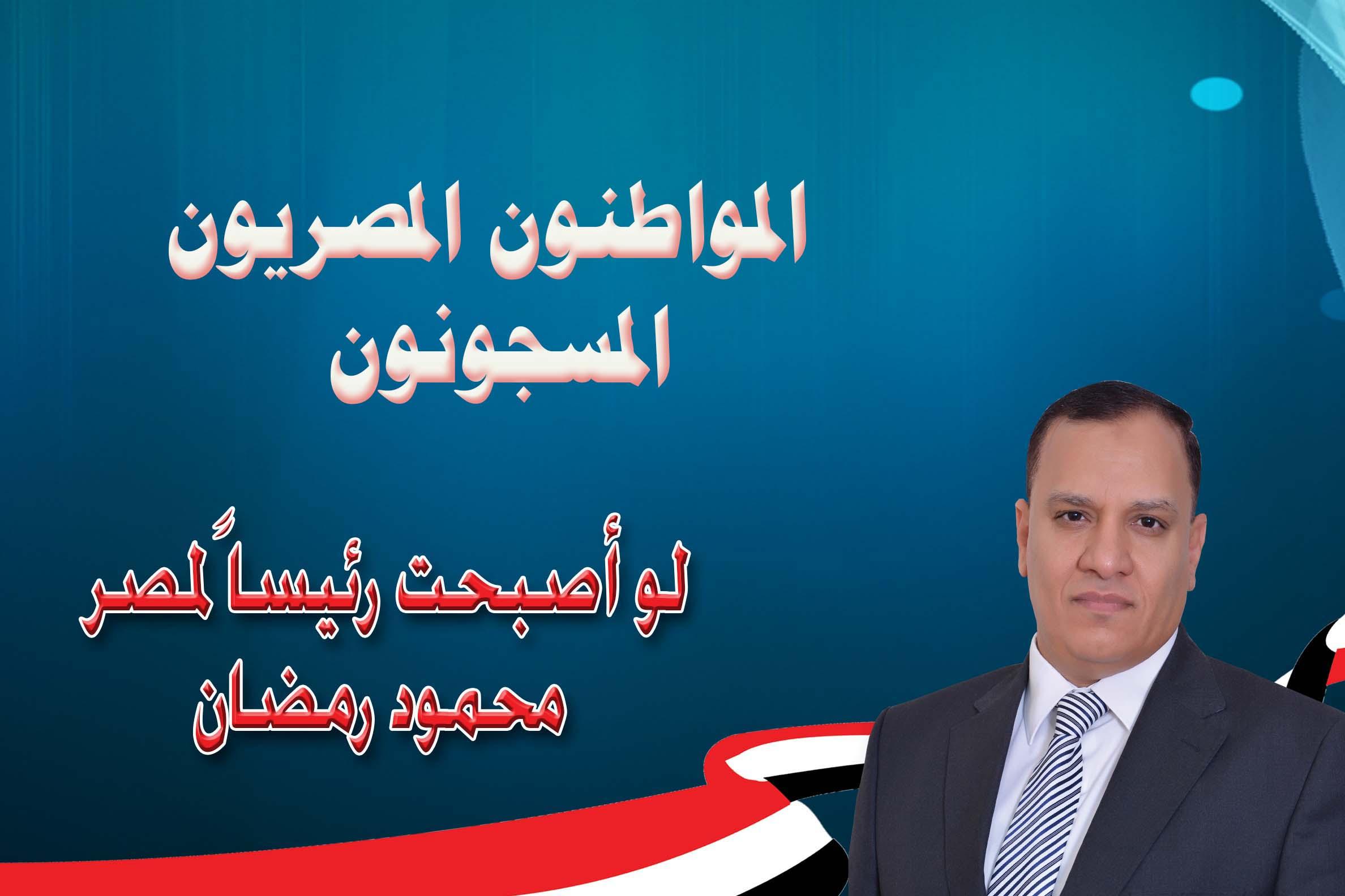 المواطنون المصريون المسجونون