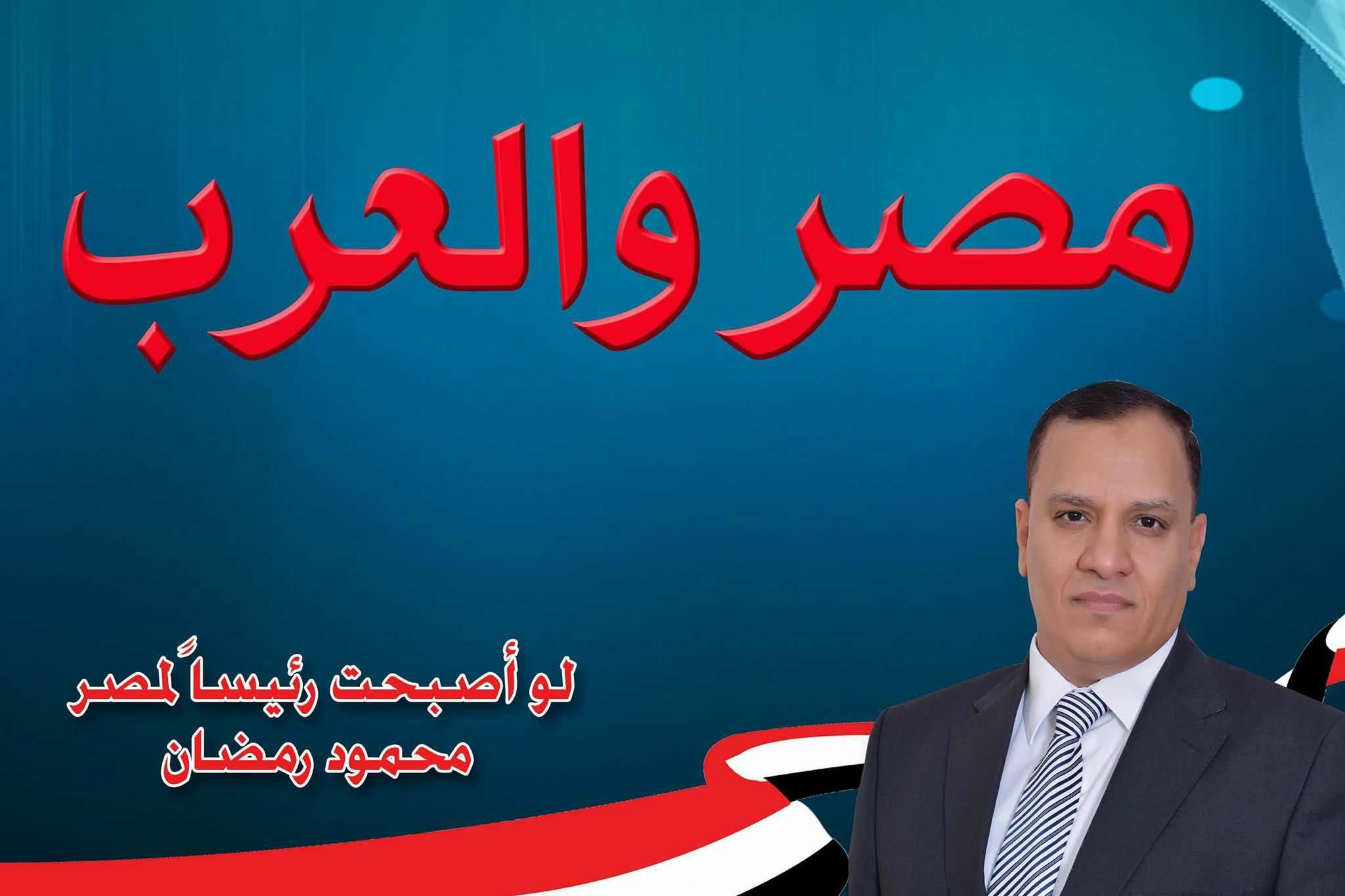 مصر والعرب